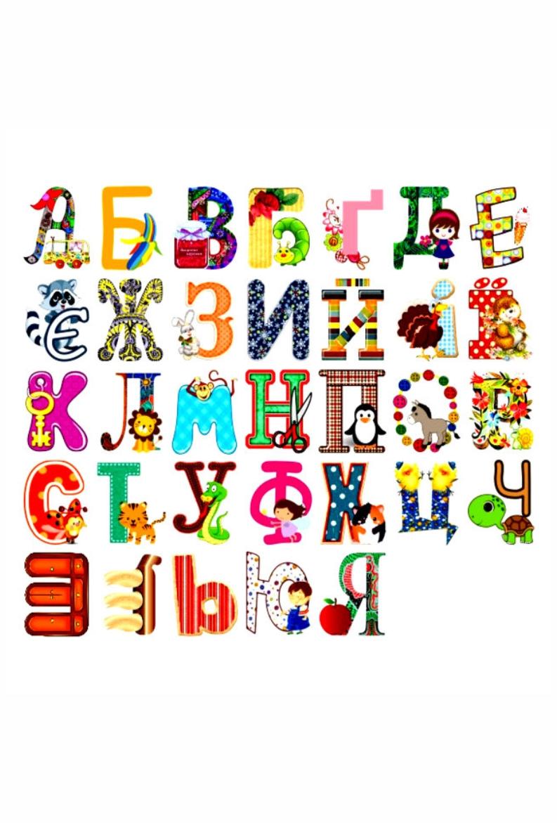 укр алфавит с картинками