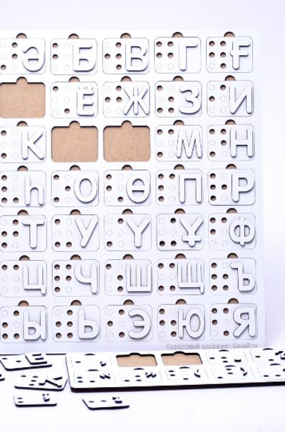 Алфавит Брайля казахским языком