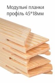 Модульні планки (профіль 45*18мм, шипи)