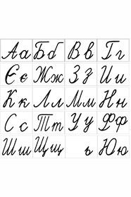 Буквы прописи украинские, 33