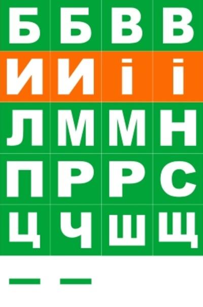 Набір для вивчення букв та складів українського алфавіту