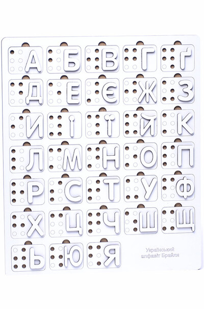 Азбука Брайля из дерева (украинская)  (арт. АБ-У)