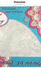 Нежные пионы  (арт. AS0017)