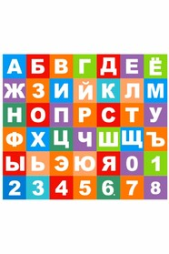 Русские буквы и цифры, 43 шт