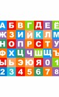 "Набор ""Русские буквы и цифры"" на магнитах"