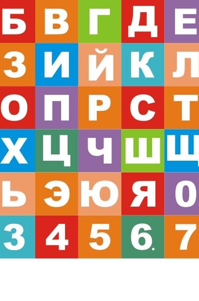 Набор из 43 букв и цифр на магнитах для детей младшего возраста