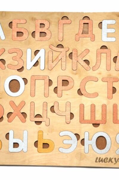 Букви російського алфавіту з дерева