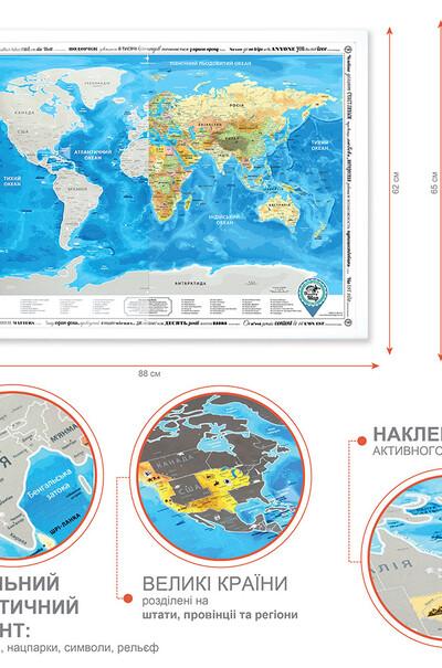 Стильна і яскрава карта світу на  англійській  мові