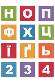 Украинские буквы и цифры, 43 шт