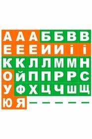 Літери Українські, 55шт
