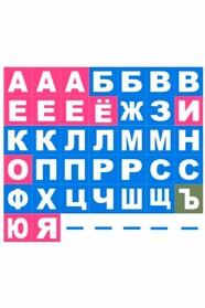 Магнітні букви (російські), 55шт