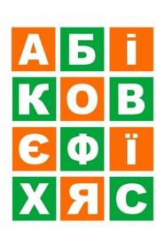 Буквы Украинские, 55шт