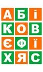 Магнітні букви української абетки