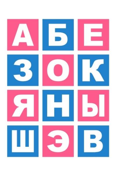 Яскравий набір букв та цифр, з голосними та приголосними (російська абетка)