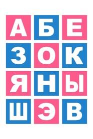 Магнитные буквы (русские), 55шт