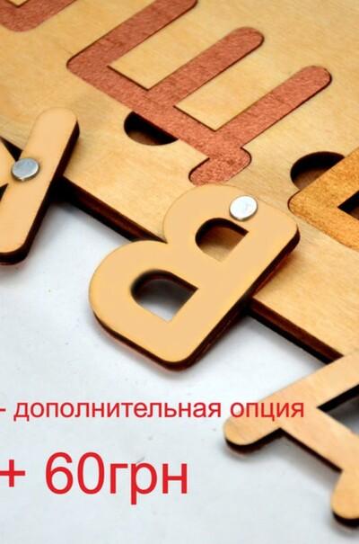 Абетка українська виготовлена з екологічного дерева