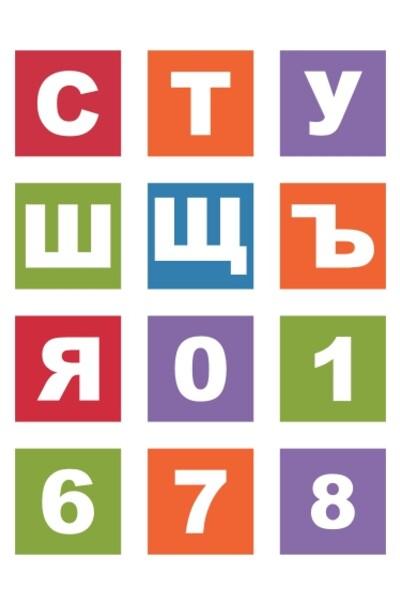 Буквы и цифры на магнитах ( русский алфавит)