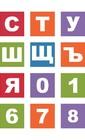 Букви та цифри на магнітах ( російський алфавіт)