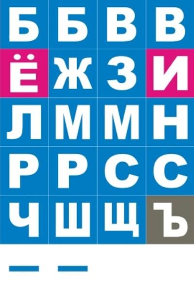 Навчальний посібник для вивчення російської азбуки (на магнітах)