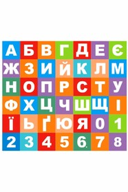 Українські букви і цифри, 43 шт