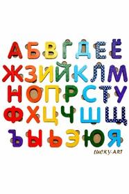 """Планшет-вкладка """"Російський алфавіт"""""""