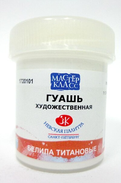 Гуашь титановые белила,  МАСТЕР-КЛАСС  (арт. GTB)