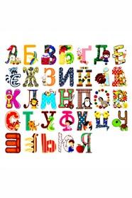 Украинский Алфавит, 33шт