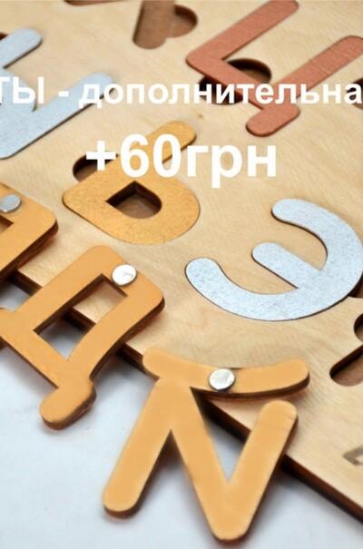 Набір-сортер букв  російського алфавіту