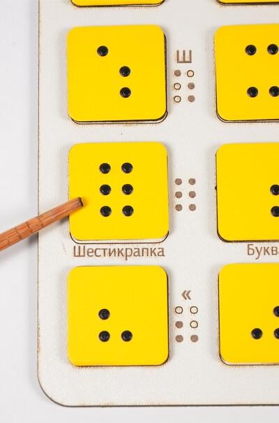 Украинская тактильная азбука