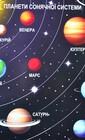 """""""Планети Сонячної системи"""" навчальний посібник для дітей молодшого віку"""