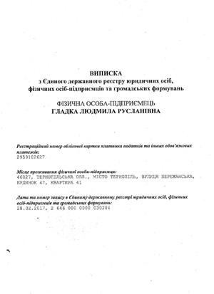 Виписка Гладка Л.Р.