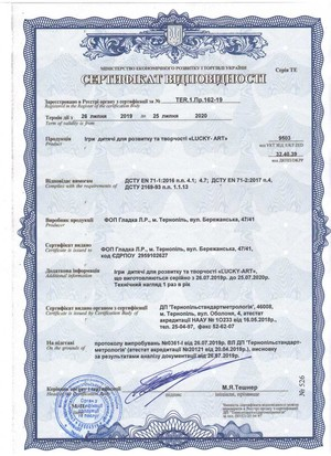"""Сертифікат """"Гра для розвитку і творчості"""""""